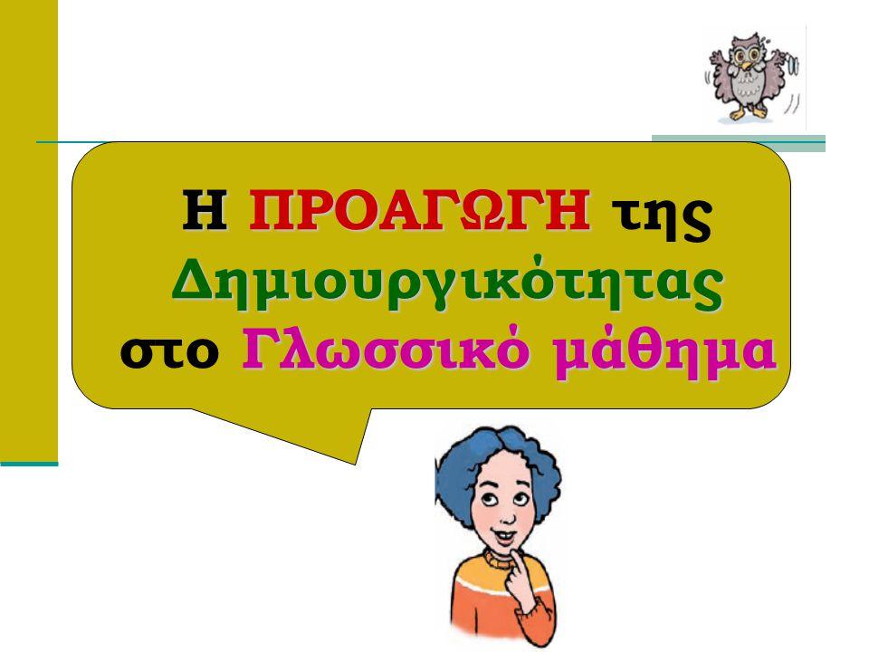 Η ΠΡΟΑΓΩΓΗ Δημιουργικότητας Η ΠΡΟΑΓΩΓΗ της Δημιουργικότητας Γλωσσικό μάθημα στο Γλωσσικό μάθημα