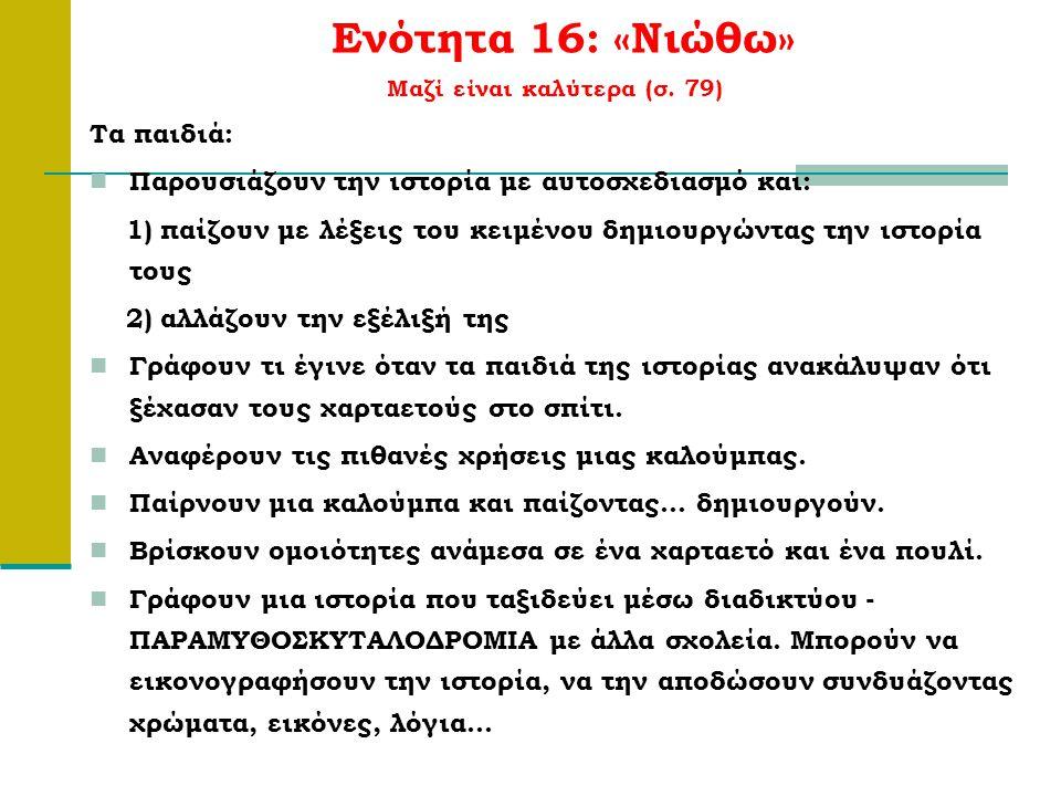 Ενότητα 16: «Νιώθω» Μαζί είναι καλύτερα (σ. 79) Τα παιδιά: Παρουσιάζουν την ιστορία με αυτοσχεδιασμό και: 1) παίζουν με λέξεις του κειμένου δημιουργών