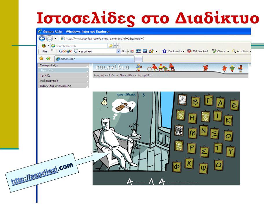 Ιστοσελίδες στο Διαδίκτυο http://asprilexihttp://asprilexi.com http://asprilexi