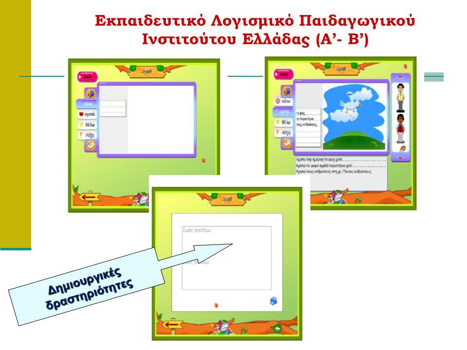 Εκπαιδευτικό Λογισμικό Παιδαγωγικού Ινστιτούτου Ελλάδας (Α'- Β')Δημιουργικέςδραστηριότητες