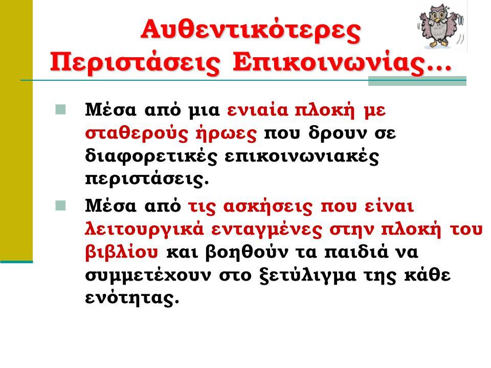 Γωνιά Λεξικού και ορθογραφίας «Γωνιά του Λεξικού» ή/και τη «Γωνιά της Ορθογραφίας».