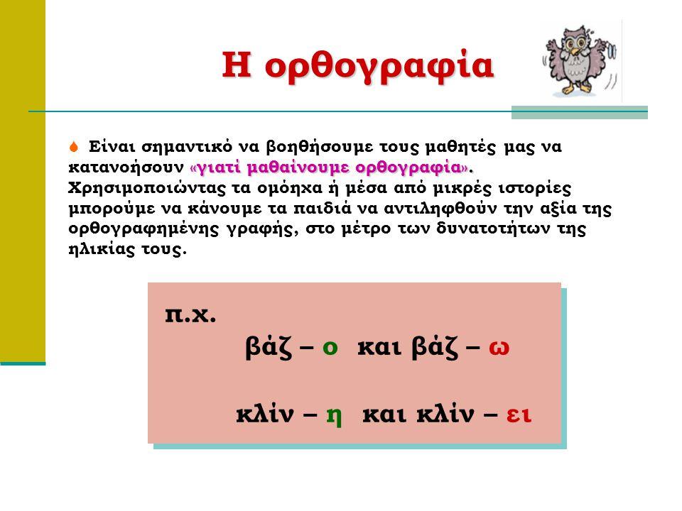 Η ορθογραφία π.χ. βάζ – ο και βάζ – ω κλίν – η και κλίν – ει π.χ. βάζ – ο και βάζ – ω κλίν – η και κλίν – ει «γιατί μαθαίνουμε ορθογραφία».  Είναι ση