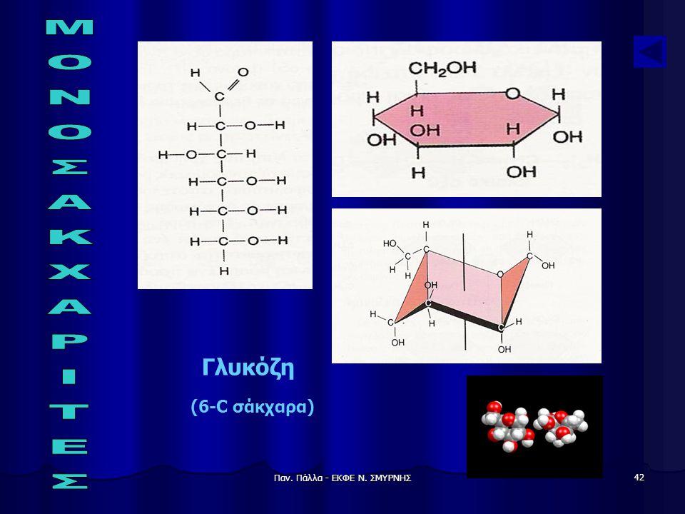 Παν. Πάλλα - ΕΚΦΕ Ν. ΣΜΥΡΝΗΣ 42 Γλυκόζη (6-C σάκχαρα)