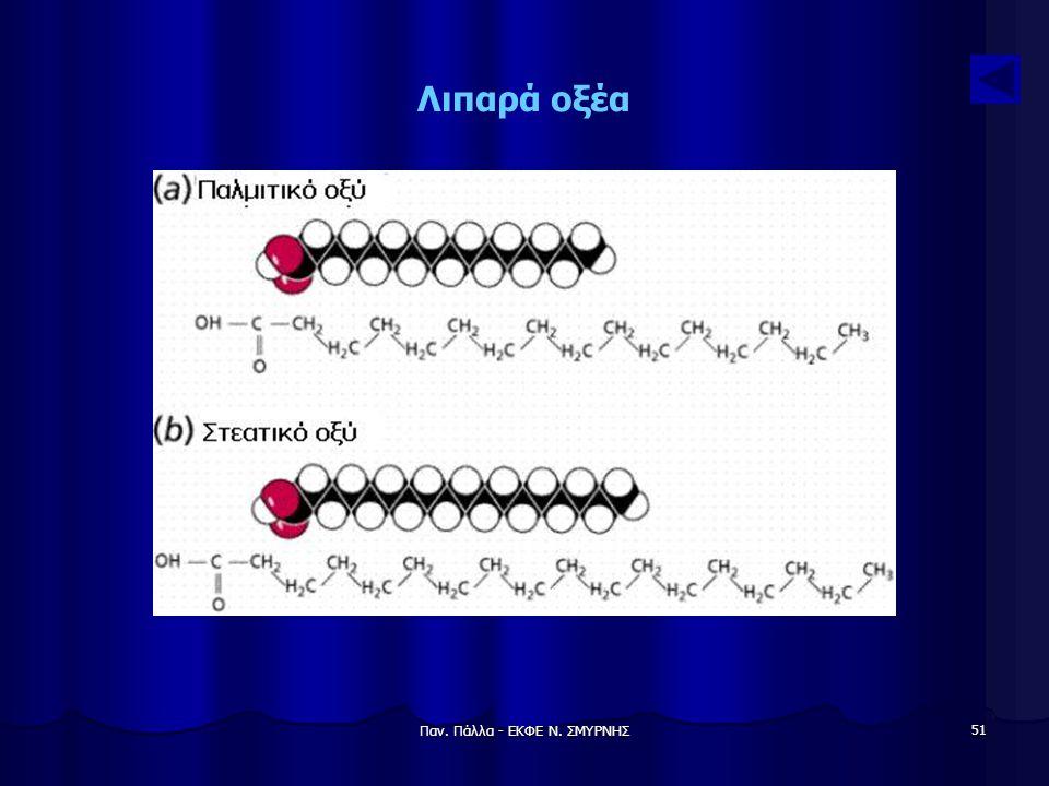 Παν. Πάλλα - ΕΚΦΕ Ν. ΣΜΥΡΝΗΣ 51 Λιπαρά οξέα