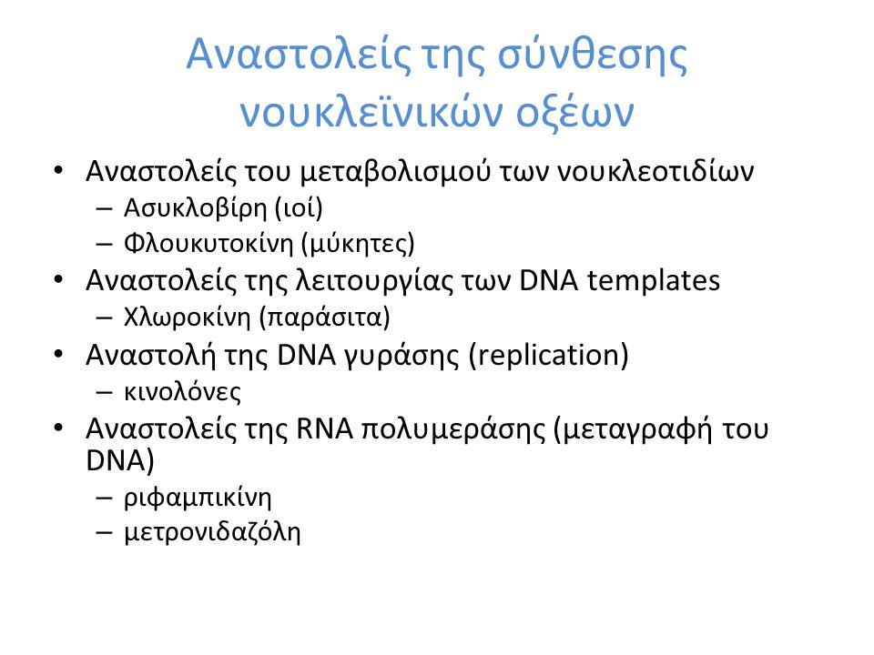Αναστολείς της σύνθεσης νουκλεϊνικών οξέων Αναστολείς του μεταβολισμού των νουκλεοτιδίων – Ασυκλοβίρη (ιοί) – Φλουκυτοκίνη (μύκητες) Αναστολείς της λε