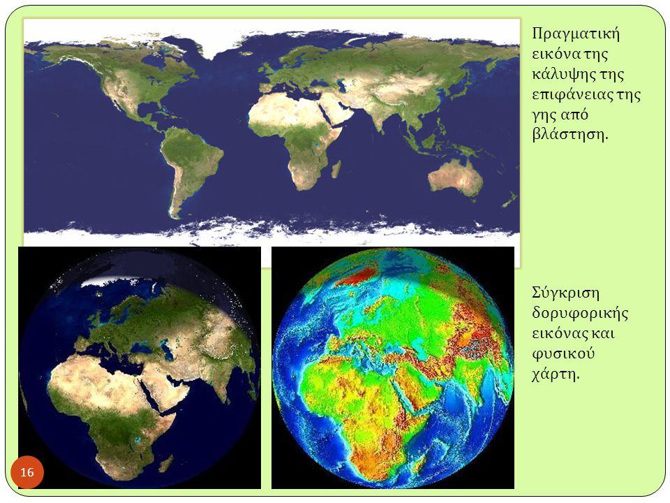 Πραγματική εικόνα της κάλυψης της επιφάνειας της γης από βλάστηση. Σύγκριση δορυφορικής εικόνας και φυσικού χάρτη. 16