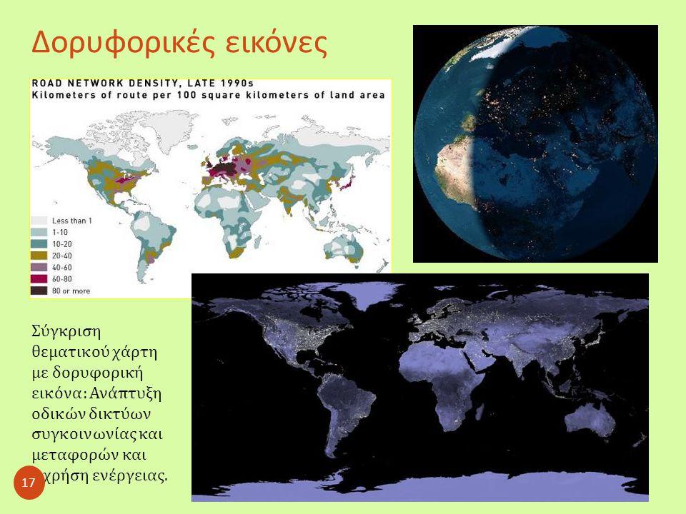 Δορυφορικές εικόνες Σύγκριση θεματικού χάρτη με δορυφορική εικόνα: Ανάπτυξη οδικών δικτύων συγκοινωνίας και μεταφορών και χρήση ενέργειας. 17