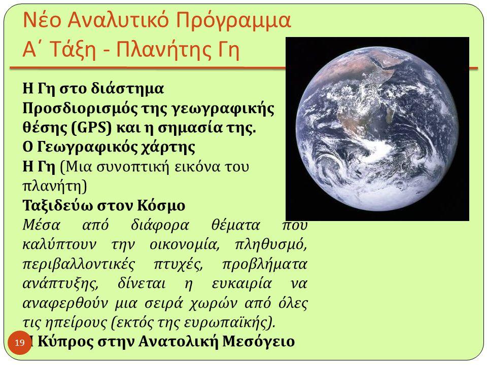 Νέο Αναλυτικό Πρόγραμμα Α΄ Τάξη - Πλανήτης Γη Η Γη στο διάστημα Προσδιορισμός της γεωγραφικής θέσης (GPS) και η σημασία της. Ο Γεωγραφικός χάρτης Η Γη
