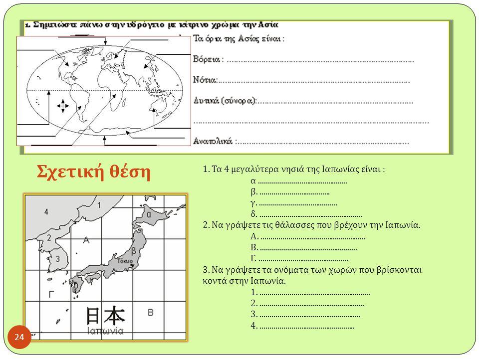 Σχετική θέση 1. Τα 4 μεγαλύτερα νησιά της Ιαπωνίας είναι : α.............................................. β..................................... γ...