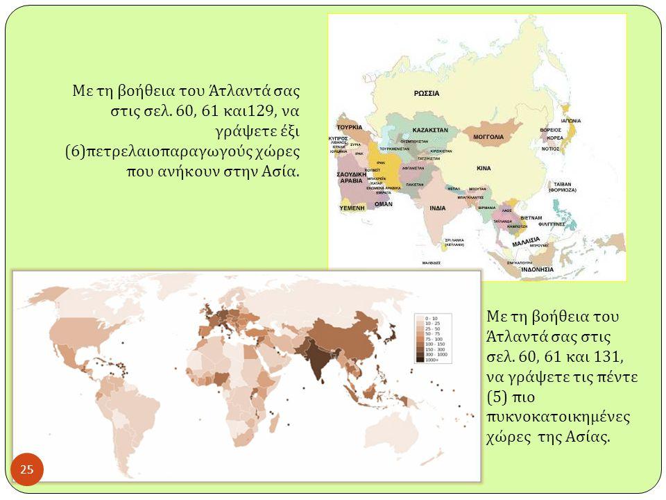 Mε τη βοήθεια του Άτλαντά σας στις σελ. 60, 61 και 131, να γράψετε τις πέντε (5) πιο πυκνοκατοικημένες χώρες της Ασίας. Mε τη βοήθεια του Άτλαντά σας
