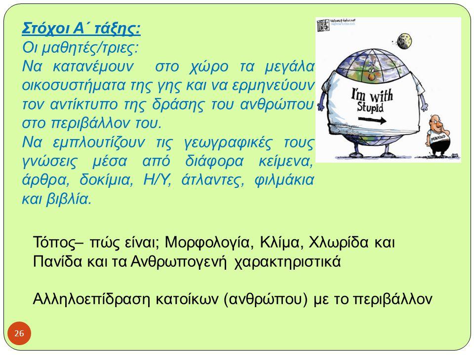 Στόχοι Α΄ τάξης: Οι μαθητές/τριες: Να κατανέμουν στο χώρο τα μεγάλα οικοσυστήματα της γης και να ερμηνεύουν τον αντίκτυπο της δράσης του ανθρώπου στο