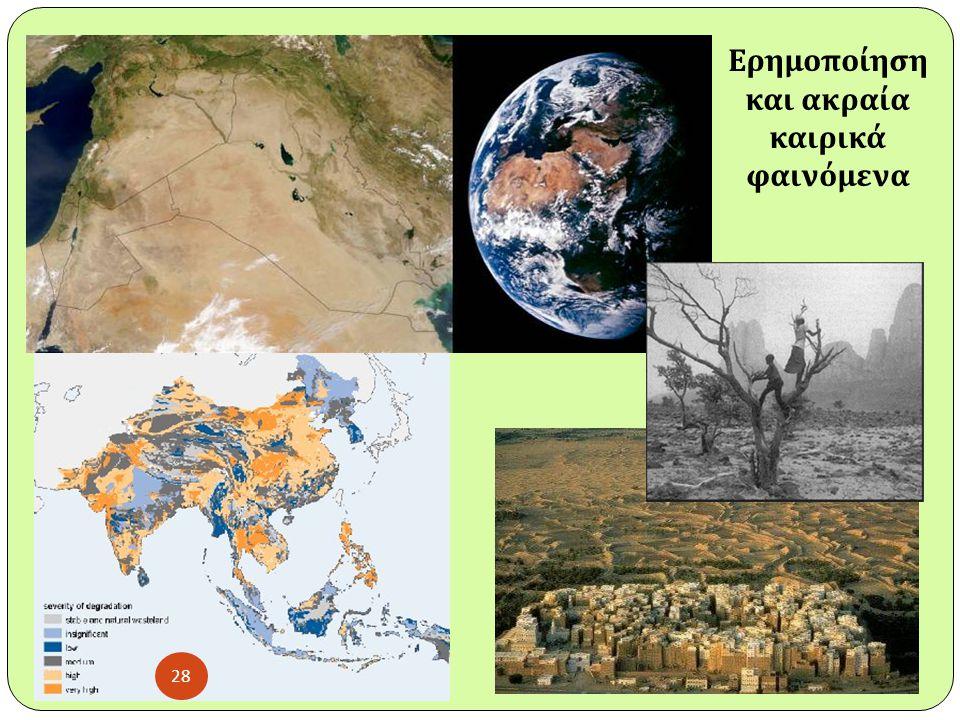 Ερημοποίηση και ακραία καιρικά φαινόμενα 28