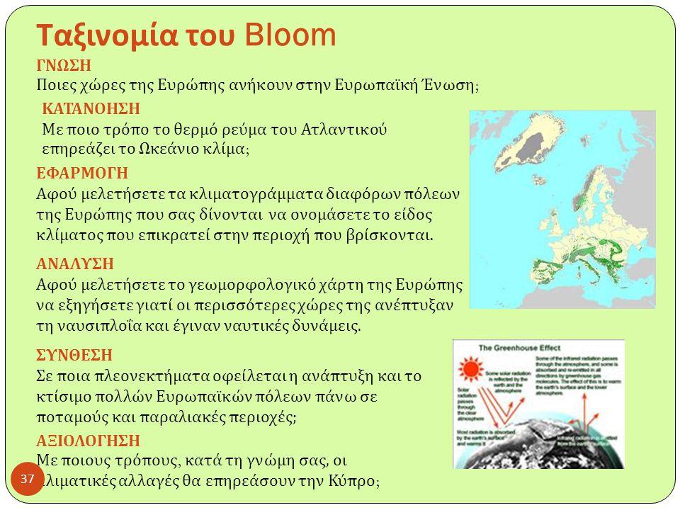 Ταξινομία του Bloom ΓΝΩΣΗ Ποιες χώρες της Ευρώπης ανήκουν στην Ευρωπαϊκή Ένωση ; ΑΝΑΛΥΣΗ Αφού μελετήσετε το γεωμορφολογικό χάρτη της Ευρώπης να εξηγήσ