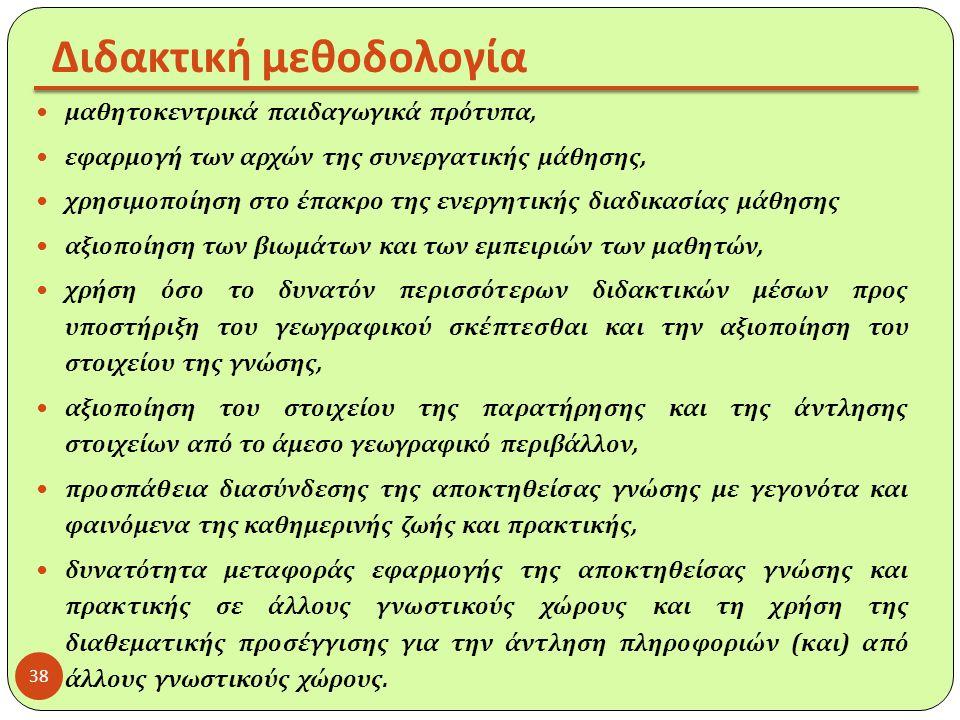 Διδακτική μεθοδολογία μαθητοκεντρικά παιδαγωγικά πρότυπα, εφαρμογή των αρχών της συνεργατικής μάθησης, χρησιμοποίηση στο έπακρο της ενεργητικής διαδικ