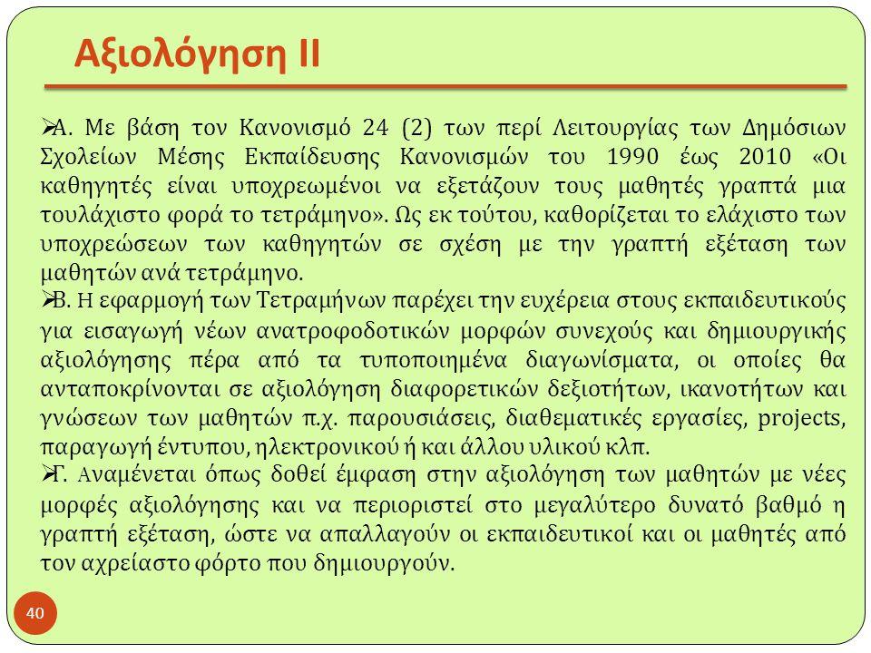  Α. Με βάση τον Κανονισμό 24 (2) των περί Λειτουργίας των Δημόσιων Σχολείων Μέσης Εκπαίδευσης Κανονισμών του 1990 έως 2010 «Οι καθηγητές είναι υποχρε