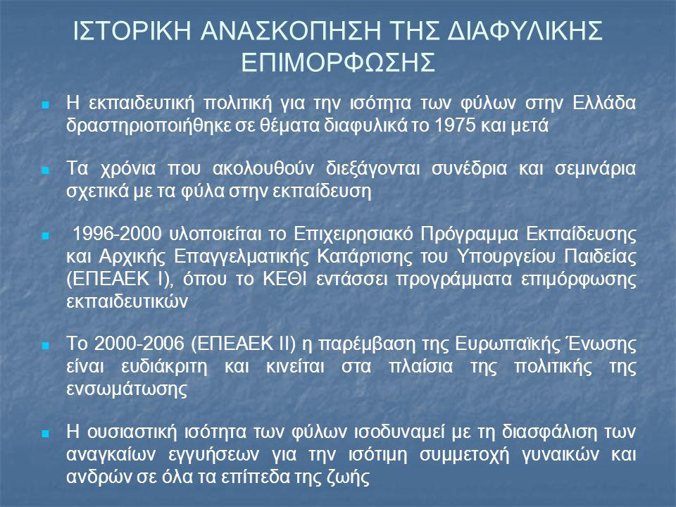 ΙΣΤΟΡΙΚΗ ΑΝΑΣΚΟΠΗΣΗ ΤΗΣ ΔΙΑΦΥΛΙΚΗΣ ΕΠΙΜΟΡΦΩΣΗΣ Η εκπαιδευτική πολιτική για την ισότητα των φύλων στην Ελλάδα δραστηριοποιήθηκε σε θέματα διαφυλικά το