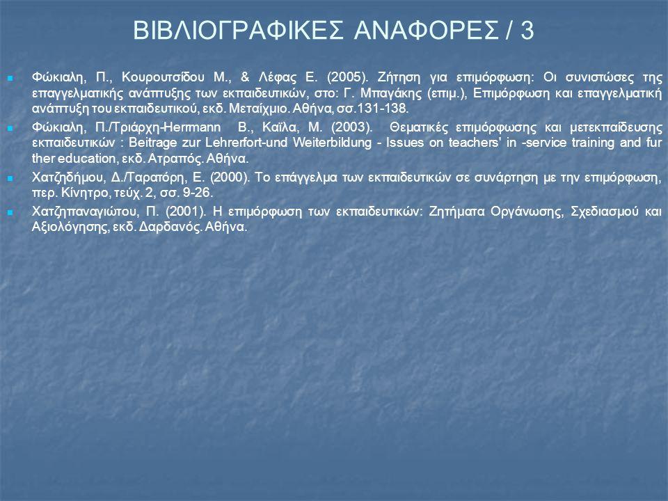 ΒΙΒΛΙΟΓΡΑΦΙΚΕΣ ΑΝΑΦΟΡΕΣ / 3 Φώκιαλη, Π., Κουρουτσίδου Μ., & Λέφας Ε. (2005). Ζήτηση για επιμόρφωση: Οι συνιστώσες της επαγγελματικής ανάπτυξης των εκπ