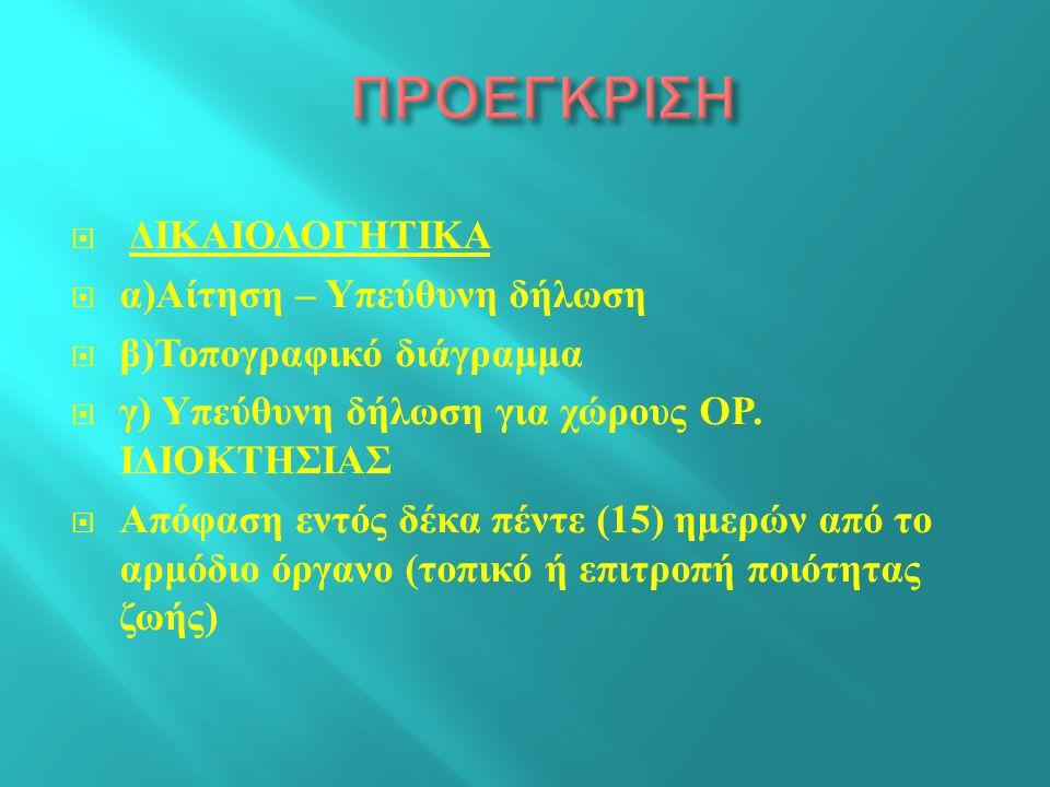  ΔΙΚΑΙΟΛΟΓΗΤΙΚΑ  α ) Αίτηση – Υπεύθυνη δήλωση  β ) Τοπογραφικό διάγραμμα  γ ) Υπεύθυνη δήλωση για χώρους ΟΡ.