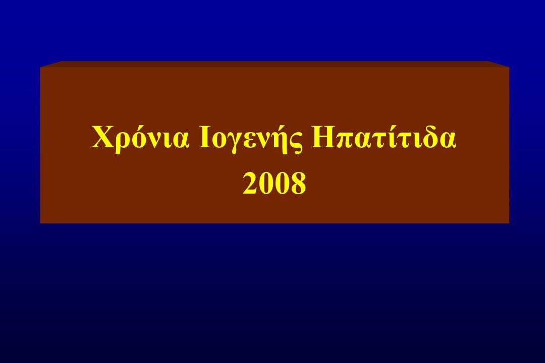 Χρόνια Ιογενής Ηπατίτιδα 2008