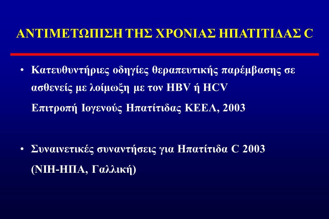 ΑΝΤΙΜΕΤΩΠΙΣΗ ΤΗΣ ΧΡΟΝΙΑΣ ΗΠΑΤΙΤΙΔΑΣ C Κατευθυντήριες οδηγίες θεραπευτικής παρέμβασης σε ασθενείς με λοίμωξη με τον HΒV ή HCV Επιτροπή Ιογενούς Ηπατίτιδας ΚΕΕΛ, 2003 Συναινετικές συναντήσεις για Ηπατίτιδα C 2003 (NIH-HΠΑ, Γαλλική)