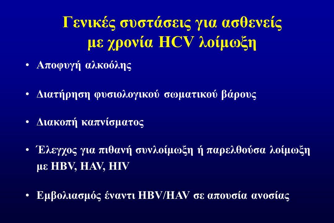 Γενικές συστάσεις για ασθενείς με χρονία HCV λοίμωξη Αποφυγή αλκοόλης Διατήρηση φυσιολογικού σωματικού βάρους Διακοπή καπνίσματος Έλεγχος για πιθανή συνλοίμωξη ή παρελθούσα λοίμωξη με HBV, HAV, HIV Eμβολιασμός έναντι HBV/HAV σε απουσία ανοσίας