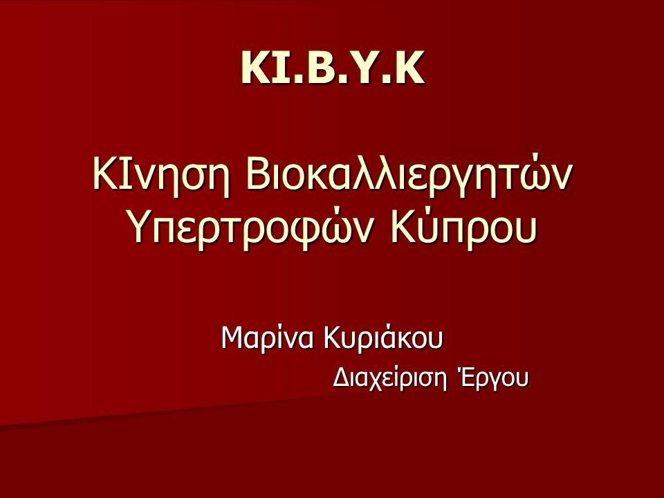 ΚΙ.Β.Υ.Κ ΚΙνηση Βιοκαλλιεργητών Υπερτροφών Κύπρου Μαρίνα Κυριάκου Διαχείριση Έργου