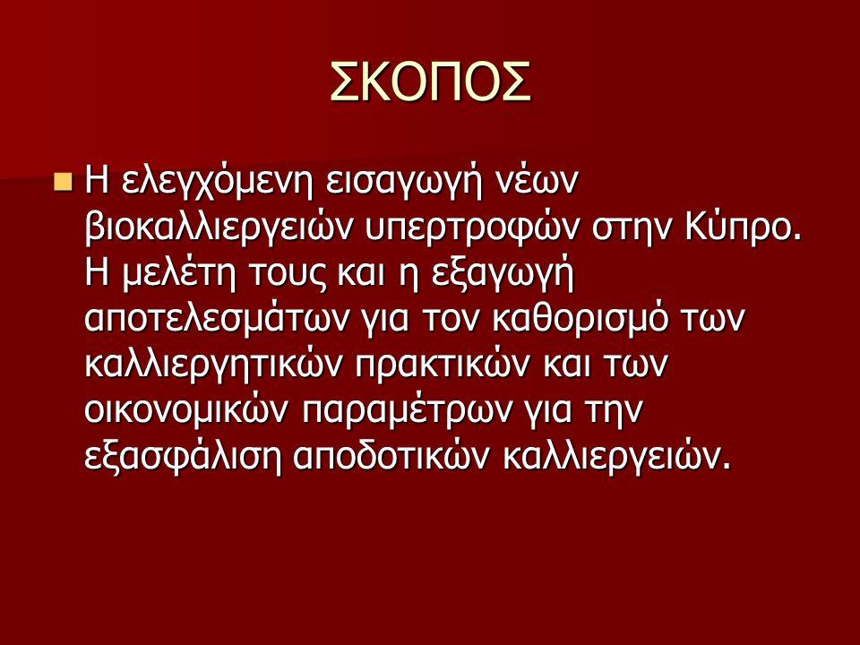 ΣΚΟΠΟΣ Η ελεγχόμενη εισαγωγή νέων βιοκαλλιεργειών υπερτροφών στην Κύπρο.