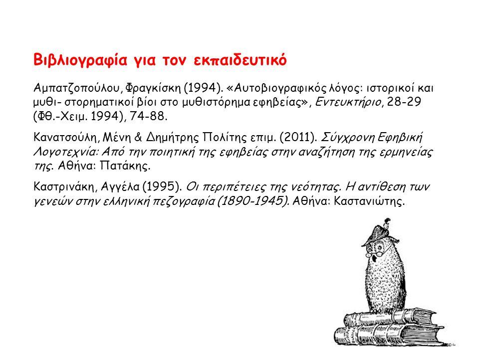 Βιβλιογραφία για τον εκπαιδευτικό Αμπατζοπούλου, Φραγκίσκη (1994).