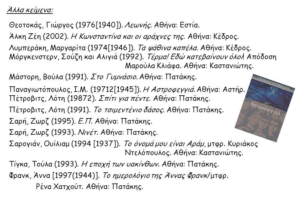 Άλλα κείμενα: Θεοτοκάς, Γιώργος (1976[1940]).Λεωνής.
