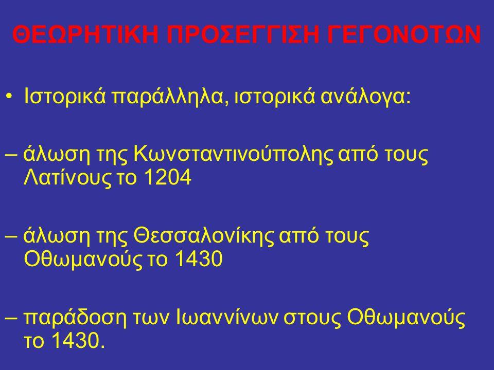 ΘΕΩΡΗΤΙΚΗ ΠΡΟΣΕΓΓΙΣΗ ΓΕΓΟΝΟΤΩΝ Ιστορικά παράλληλα, ιστορικά ανάλογα: – άλωση της Κωνσταντινούπολης από τους Λατίνους το 1204 – άλωση της Θεσσαλονίκης