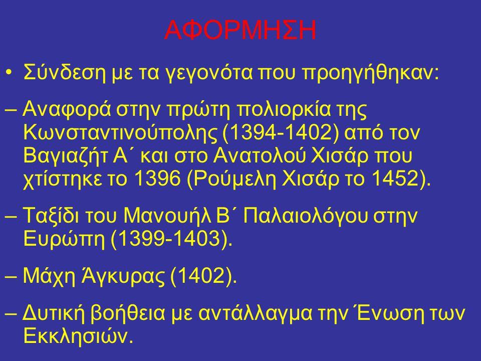 ΑΦΟΡΜΗΣΗ Σύνδεση με τα γεγονότα που προηγήθηκαν: – Αναφορά στην πρώτη πολιορκία της Κωνσταντινούπολης (1394-1402) από τον Βαγιαζήτ Α΄ και στο Ανατολού