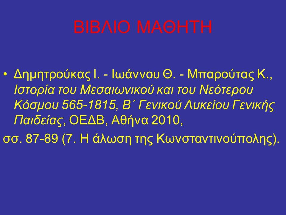 ΒΙΒΛΙΟ ΜΑΘΗΤΗ Δημητρούκας Ι. - Ιωάννου Θ. - Μπαρούτας Κ., Ιστορία του Μεσαιωνικού και του Νεότερου Κόσμου 565-1815, Β΄ Γενικού Λυκείου Γενικής Παιδεία