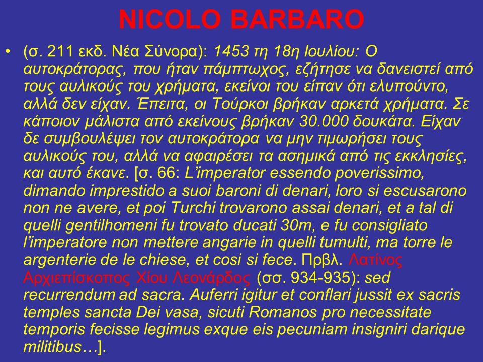 NICOLO BARBARO (σ. 211 εκδ. Νέα Σύνορα): 1453 τη 18η Ιουλίου: Ο αυτοκράτορας, που ήταν πάμπτωχος, εζήτησε να δανειστεί από τους αυλικούς του χρήματα,