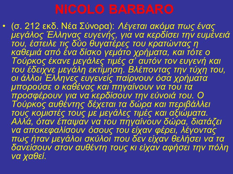 NICOLO BARBARO (σ. 212 εκδ. Νέα Σύνορα): Λέγεται ακόμα πως ένας μεγάλος Έλληνας ευγενής, για να κερδίσει την ευμένειά του, έστειλε τις δύο θυγατέρες τ