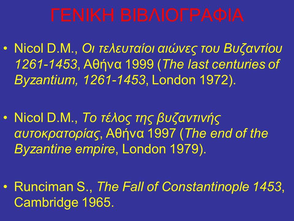 ΓΕΝΙΚΗ ΒΙΒΛΙΟΓΡΑΦΙΑ Nicol D.M., Οι τελευταίοι αιώνες του Βυζαντίου 1261-1453, Αθήνα 1999 (The last centuries of Byzantium, 1261-1453, London 1972). Ni