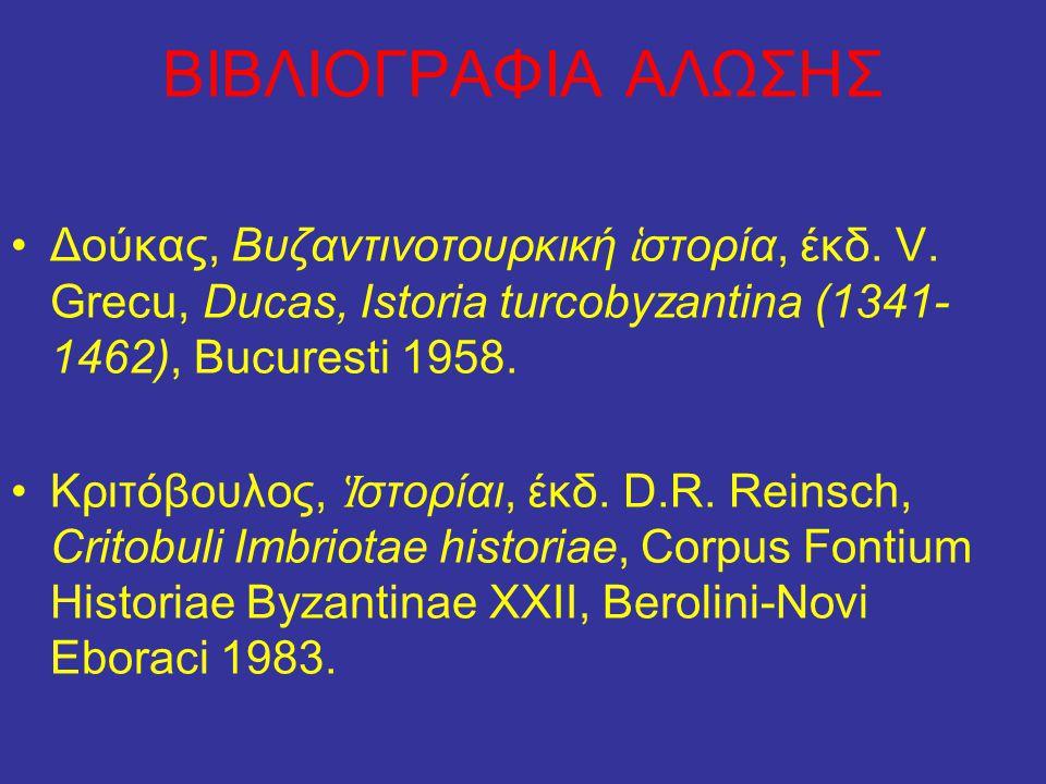 ΒΙΒΛΙΟΓΡΑΦΙΑ ΑΛΩΣΗΣ Δούκας, Βυζαντινοτουρκική ἱ στορία, έκδ. V. Grecu, Ducas, Istoria turcobyzantina (1341- 1462), Bucuresti 1958. Κριτόβουλος, Ἱ στορ