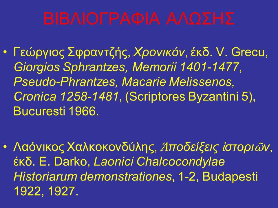 ΒΙΒΛΙΟΓΡΑΦΙΑ ΑΛΩΣΗΣ Γεώργιος Σφραντζής, Χρονικόν, έκδ. V. Grecu, Giorgios Sphrantzes, Memorii 1401-1477, Pseudo-Phrantzes, Macarie Melissenos, Cronica