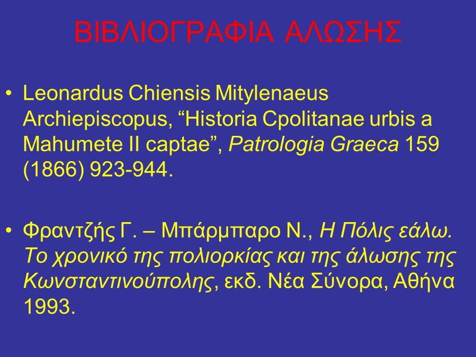 """ΒΙΒΛΙΟΓΡΑΦΙΑ ΑΛΩΣΗΣ Leonardus Chiensis Mitylenaeus Archiepiscopus, """"Historia Cpolitanae urbis a Mahumete II captae"""", Patrologia Graeca 159 (1866) 923-"""