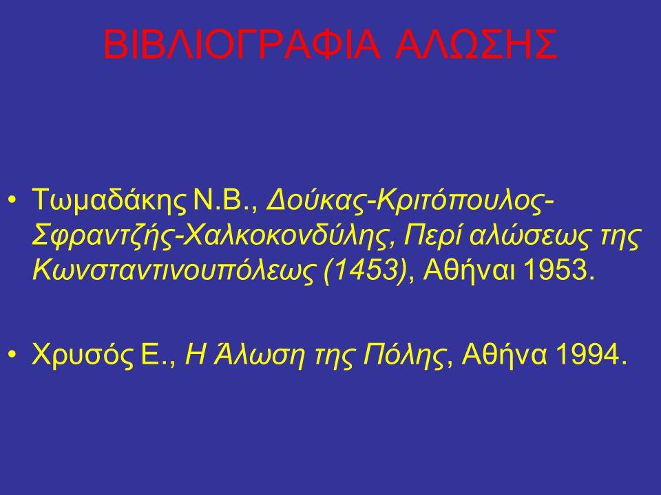 ΒΙΒΛΙΟΓΡΑΦΙΑ ΑΛΩΣΗΣ Τωμαδάκης Ν.Β., Δούκας-Κριτόπουλος- Σφραντζής-Χαλκοκονδύλης, Περί αλώσεως της Κωνσταντινουπόλεως (1453), Αθήναι 1953. Χρυσός Ε., Η