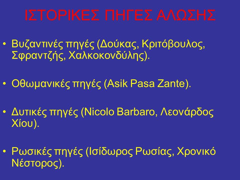 ΙΣΤΟΡΙΚΕΣ ΠΗΓΕΣ ΑΛΩΣΗΣ Βυζαντινές πηγές (Δούκας, Κριτόβουλος, Σφραντζής, Χαλκοκονδύλης). Οθωμανικές πηγές (Asik Pasa Zante). Δυτικές πηγές (Nicolo Bar