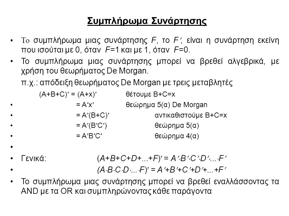 Συμπλήρωμα Συνάρτησης Το συμπλήρωμα μιας συνάρτησης F, το F, είναι η συνάρτηση εκείνη που ισούται με 0, όταν F=1 και με 1, όταν F=0.