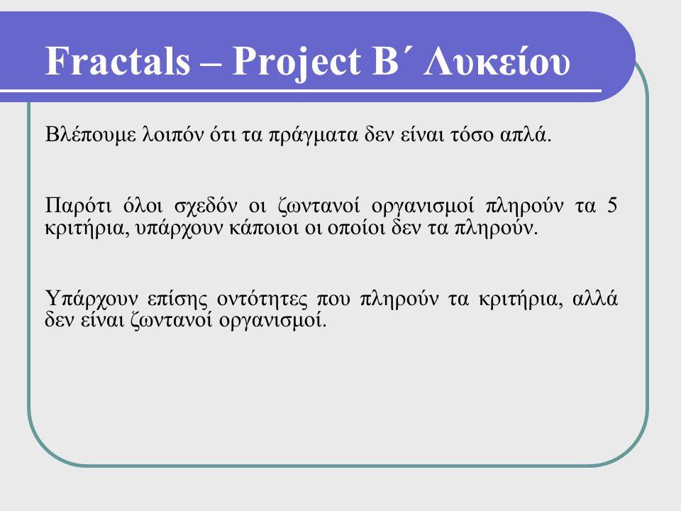 Fractals – Project Β΄ Λυκείου Βλέπουμε λοιπόν ότι τα πράγματα δεν είναι τόσο απλά. Παρότι όλοι σχεδόν οι ζωντανοί οργανισμοί πληρούν τα 5 κριτήρια, υπ