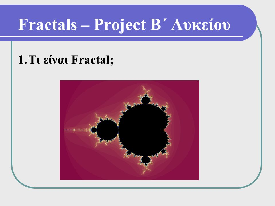 Fractals – Project Β΄ Λυκείου 1.Τι είναι Fractal;