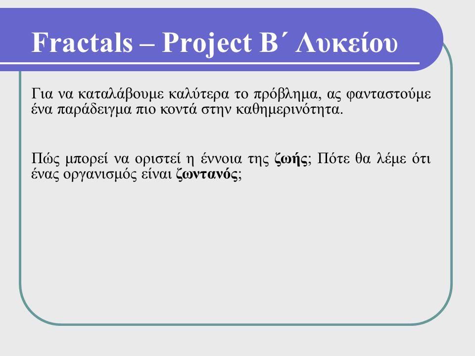 Fractals – Project Β΄ Λυκείου Για να καταλάβουμε καλύτερα το πρόβλημα, ας φανταστούμε ένα παράδειγμα πιο κοντά στην καθημερινότητα. Πώς μπορεί να ορισ