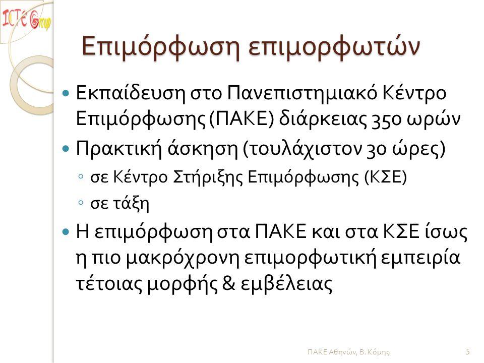 Πρακτική Άσκηση (1) Πρακτική Άσκηση Α ) σε επιμορφωτικά κέντρα ( ΚΣΕ ) Β ) σχολεία σχεδίαση σεναρίων επιμόρφωσης και διδακτικών σεναρίων με εκπαιδευτικούς και μαθητές ΠΑΚΕ Αθηνών, Β.