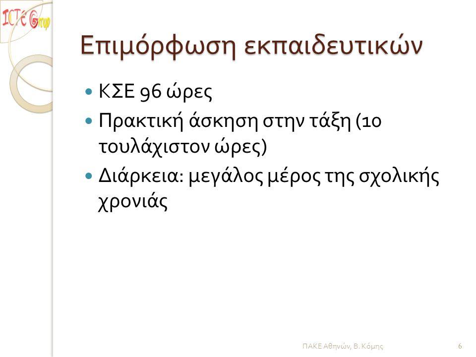 Πρακτική Άσκηση (2) Η πρακτική άσκηση λαμβάνει χώρα σε πραγματικές καταστάσεις και συμπεριλαμβάνει δύο πτυχές : α ) Άσκηση / μαθητεία σε εν ενεργεία ΚΣΕ ώστε να καλύψει τις δραστηριότητες που σχετίζονται με την επιμόρφωση επιμορφωτών.