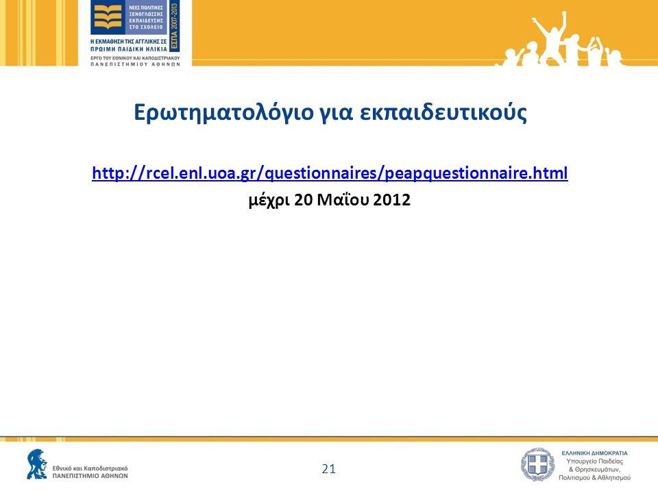 Ερωτηματολόγιο για εκπαιδευτικούς http://rcel.enl.uoa.gr/questionnaires/peapquestionnaire.html μέχρι 20 Μαΐου 2012 21
