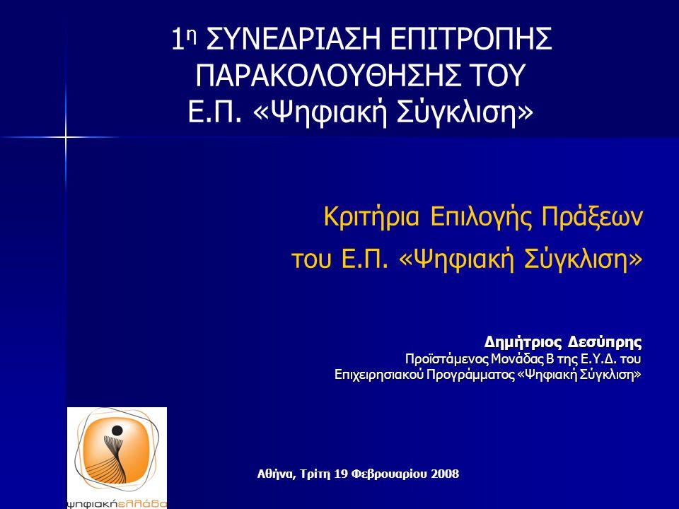 2 19/ 2/ 20081 η Επιτροπή Παρακολούθησης ΘΕΜΑΤΑ ΠΑΡΟΥΣΙΑΣΗΣ  Σκοπός  Πεδίο Εφαρμογής  Απαιτήσεις για την επιλογή πράξεων  Κριτήρια Αξιολόγησης Προτεινόμενων Πράξεων