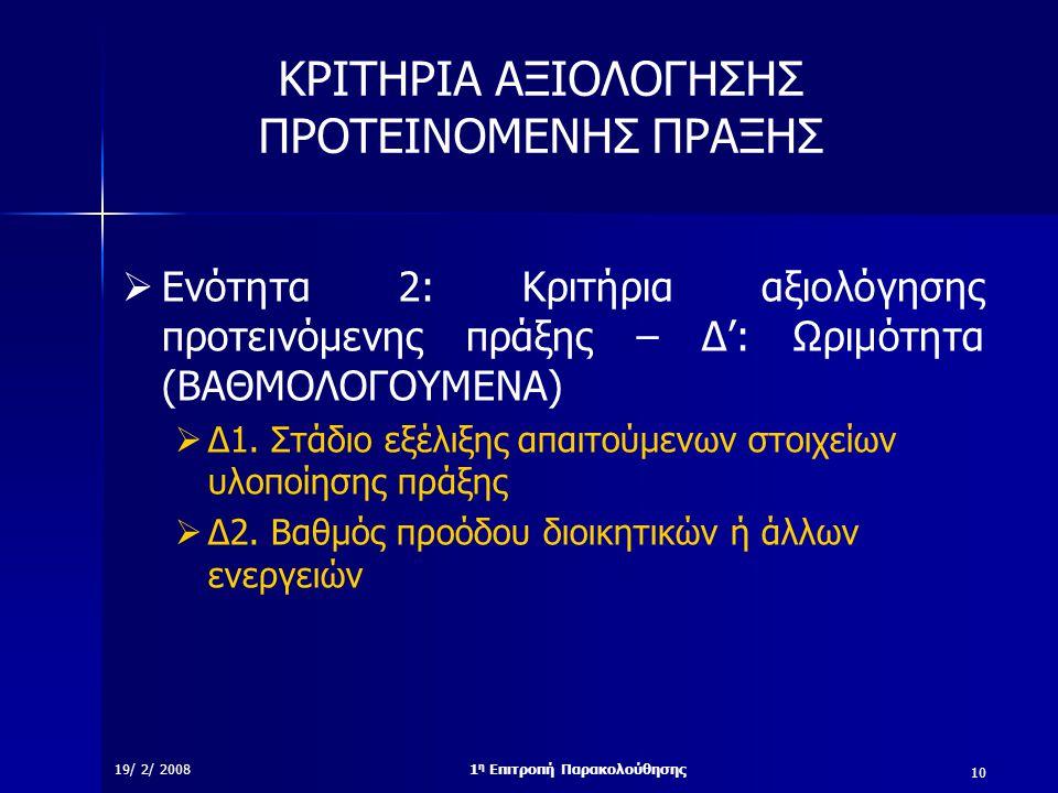 10 19/ 2/ 20081 η Επιτροπή Παρακολούθησης ΚΡΙΤΗΡΙΑ ΑΞΙΟΛΟΓΗΣΗΣ ΠΡΟΤΕΙΝΟΜΕΝΗΣ ΠΡΑΞΗΣ  Ενότητα 2: Κριτήρια αξιολόγησης προτεινόμενης πράξης – Δ': Ωριμό