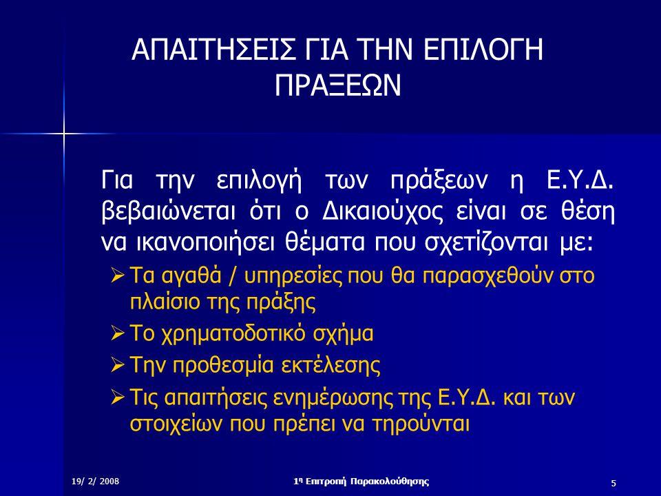 5 19/ 2/ 20081 η Επιτροπή Παρακολούθησης ΑΠΑΙΤΗΣΕΙΣ ΓΙΑ ΤΗΝ ΕΠΙΛΟΓΗ ΠΡΑΞΕΩΝ Για την επιλογή των πράξεων η Ε.Υ.Δ. βεβαιώνεται ότι ο Δικαιούχος είναι σε